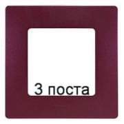 Рамка 3-ая Legrand Etika (сливовый)