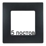 Рамка 5-ая Legrand Etika (антрацит)