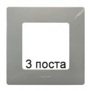 Рамка 3-ая Legrand Etika (светлая галька)