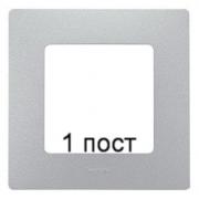Рамка 1-ая Legrand Etika (алюминий)