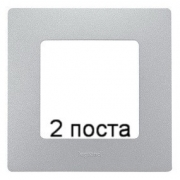 Рамка 2-ая Legrand Etika (алюминий)