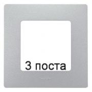 Рамка 3-ая Legrand Etika (алюминий)