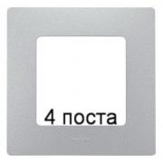 Рамка 4-ая Legrand Etika (алюминий)