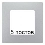 Рамка 5-ая Legrand Etika (алюминий)